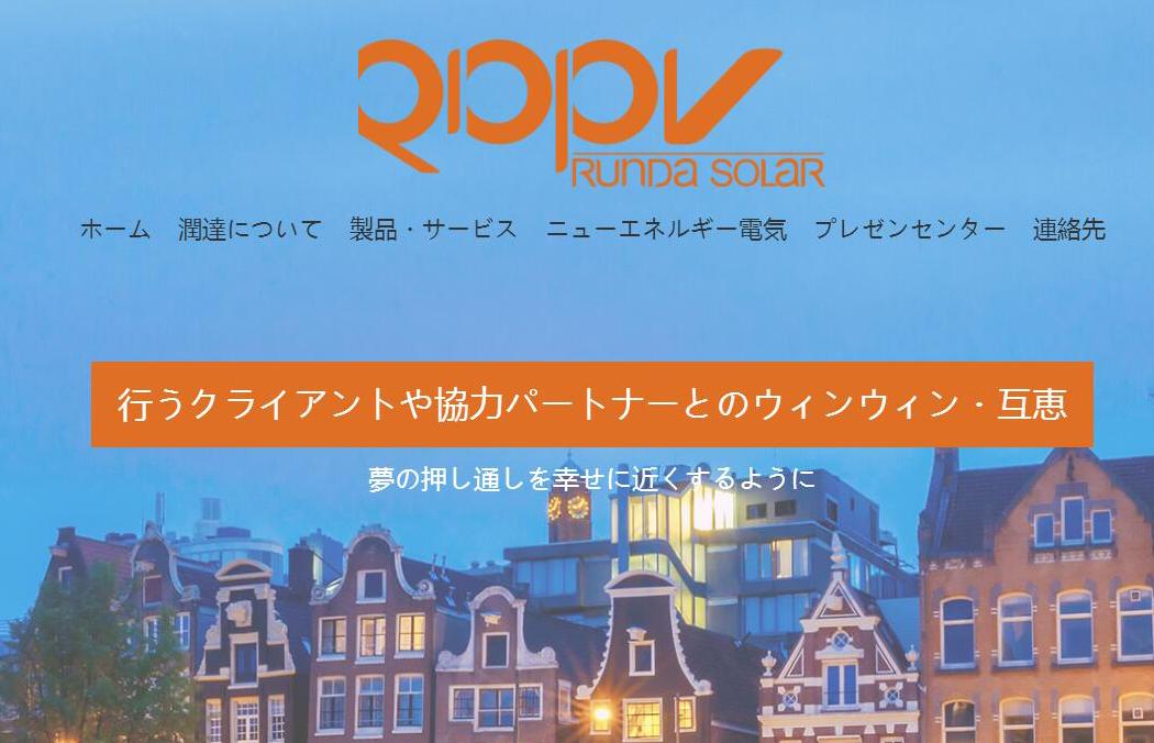 日文网站设计案例