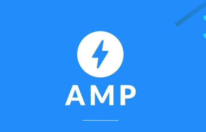 Google  AMP网页框架技术是什么